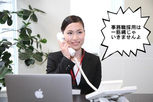 主婦のパート探し 人気の一般事務 資格と経験について