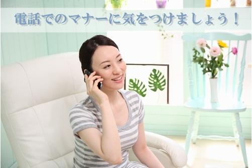 主婦のパート面接 採否に影響?!大人の電話のかけ方マニュアル