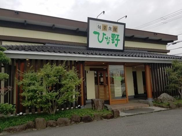 パート体験談【旬菜食健ひな野】